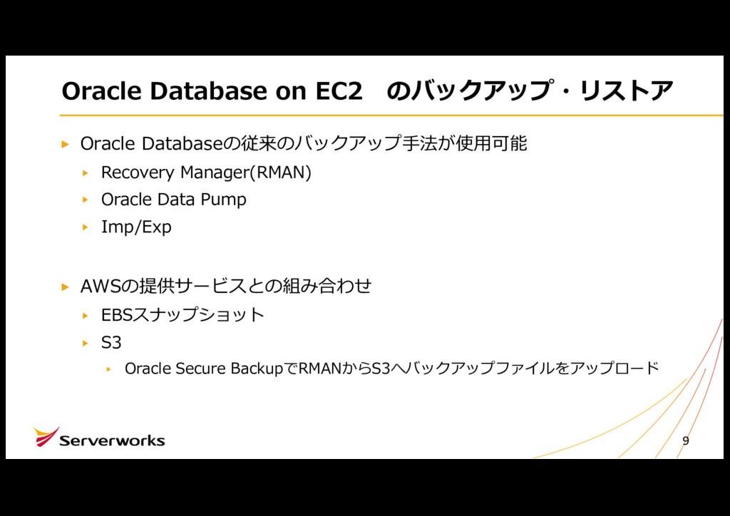 Oracle Database on EC2 のバックアップ・リストア Oracle Data...