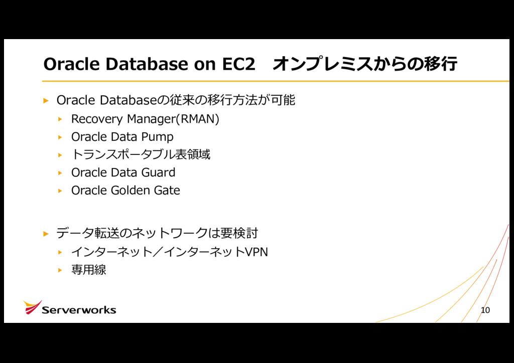 Oracle Database on EC2 オンプレミスからの移⾏ Oracle Datab...