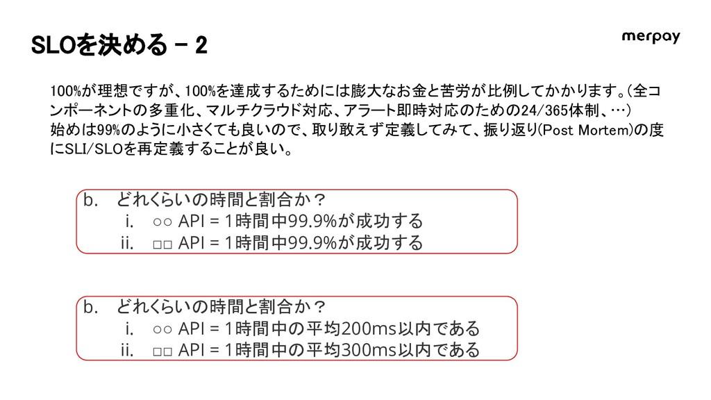 SLOを決める - 2 例: PM < 買い物ページが出来るだけ正しく素早く見られるようにした...