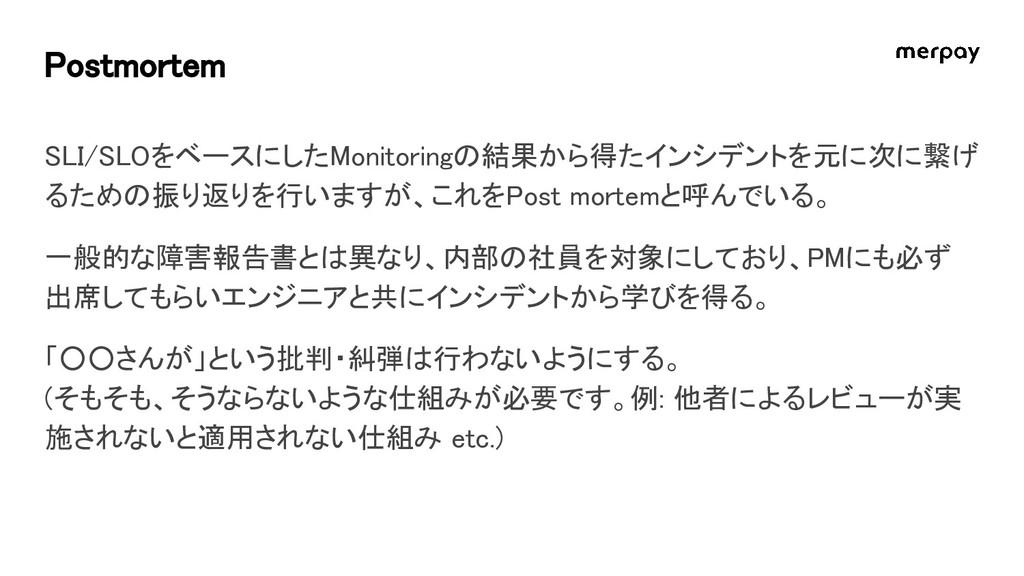 Postmortem SLI/SLOをベースにしたMonitoringの結果から得たインシデン...