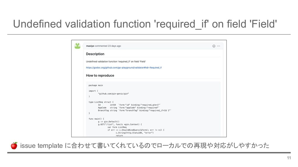 Undefined validation function 'required_if' on ...