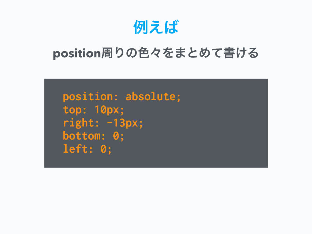 ྫ͑ position: absolute; top: 10px; right: -13px...