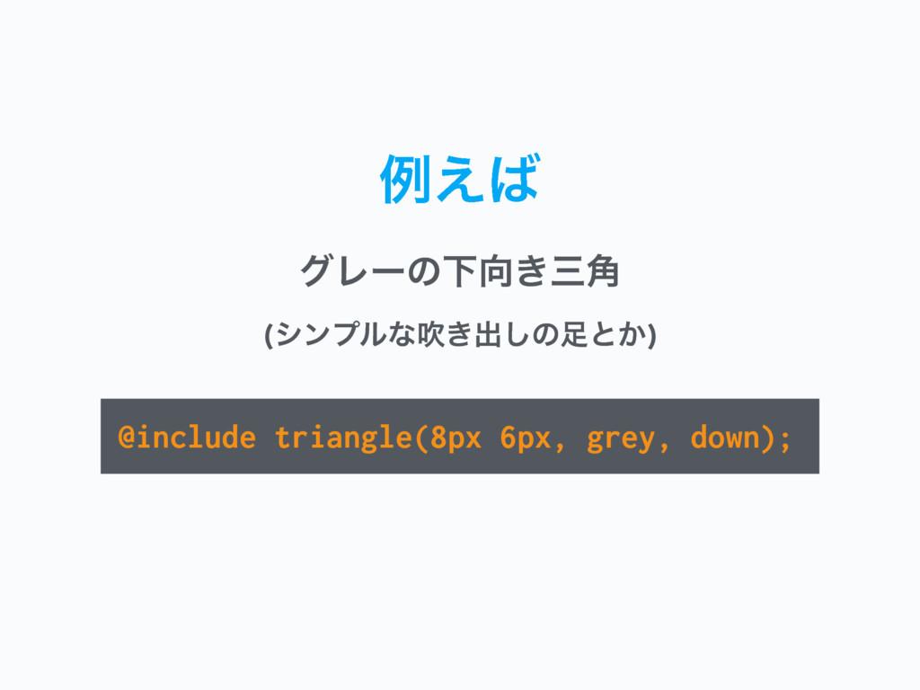 ྫ͑ɹ @include triangle(8px 6px, grey, down); άϨ...