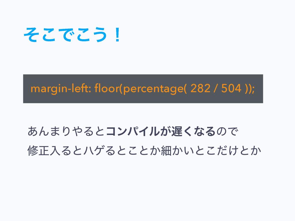 ͦ͜Ͱ͜͏ʂ margin-left: floor(percentage( 282 / 504 ...