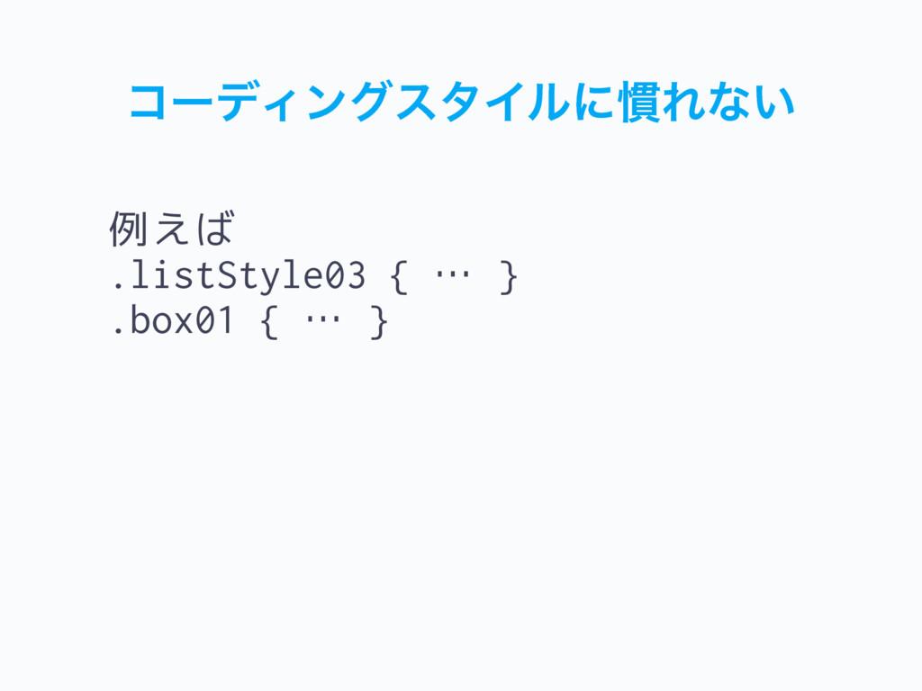 ίʔσΟϯάελΠϧʹ׳Εͳ͍ 例えば .listStyle03 { … } .box01 {...
