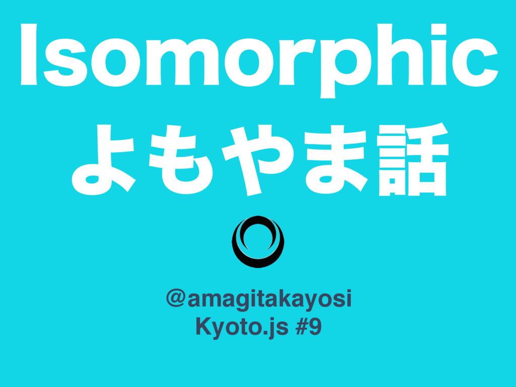 *TPNPSQIJD Α· @amagitakayosi Kyoto.js #9