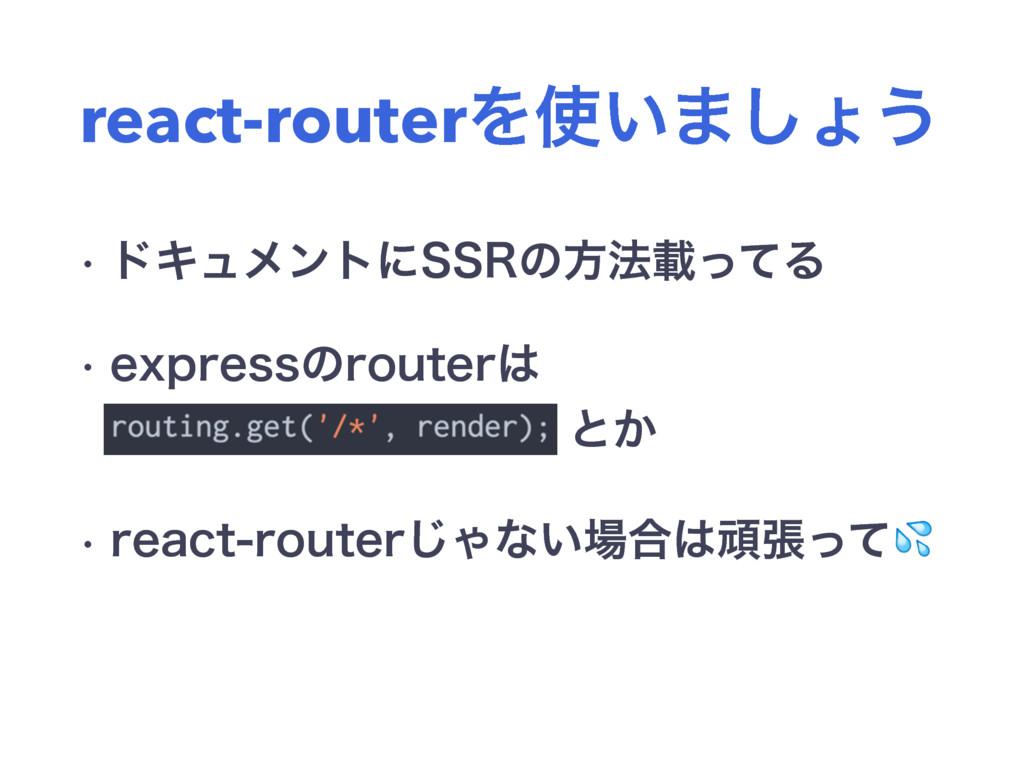 react-routerΛ͍·͠ΐ͏ w υΩϡϝϯτʹ443ͷํ๏ࡌͬͯΔ w FYQS...