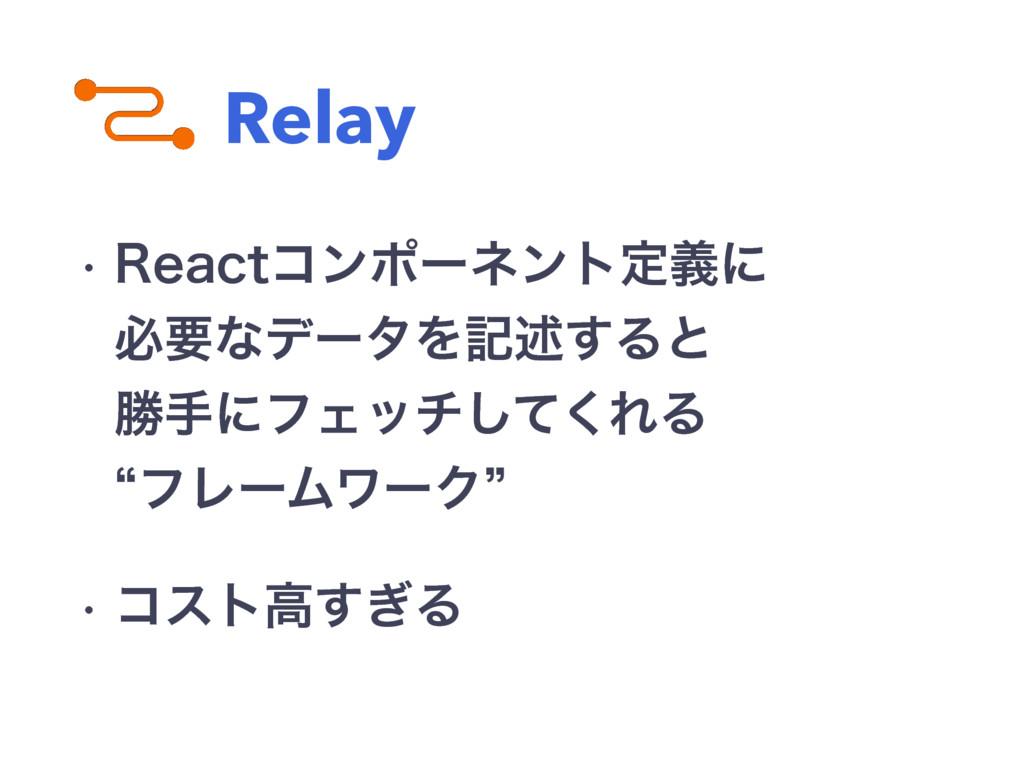 Relay w 3FBDUίϯϙʔωϯτఆٛʹ ඞཁͳσʔλΛهड़͢Δͱ উखʹϑΣον͠...