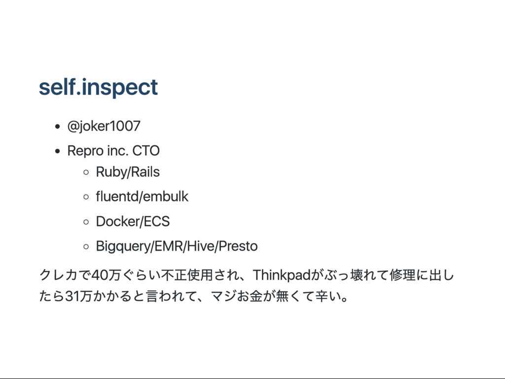 self.inspect @joker1007 R epr o inc. CTO R u by...