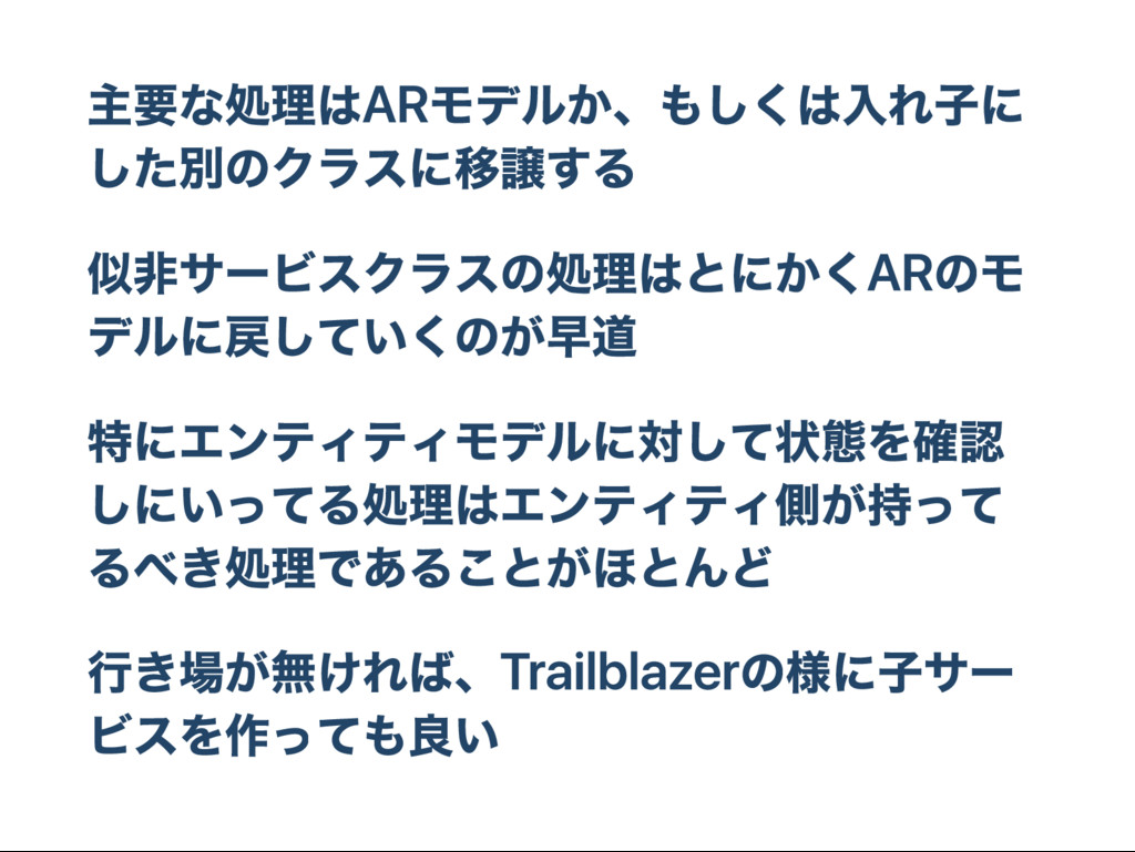 主要な処理は AR モデルか、 もしくは入れ子に した別のクラスに移譲する 似非サー ビスクラ...