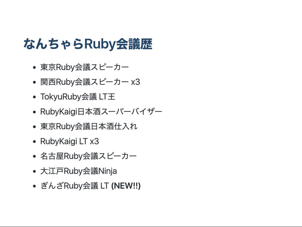 なんちゃら R uby会議歴 東京 R u by 会議スピー カー 関西 R u by 会議ス...
