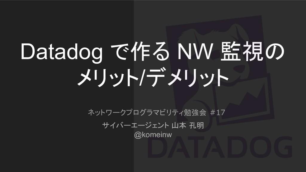 Datadog で作る NW 監視の メリット/デメリット ネットワークプログラマビリティ勉強...