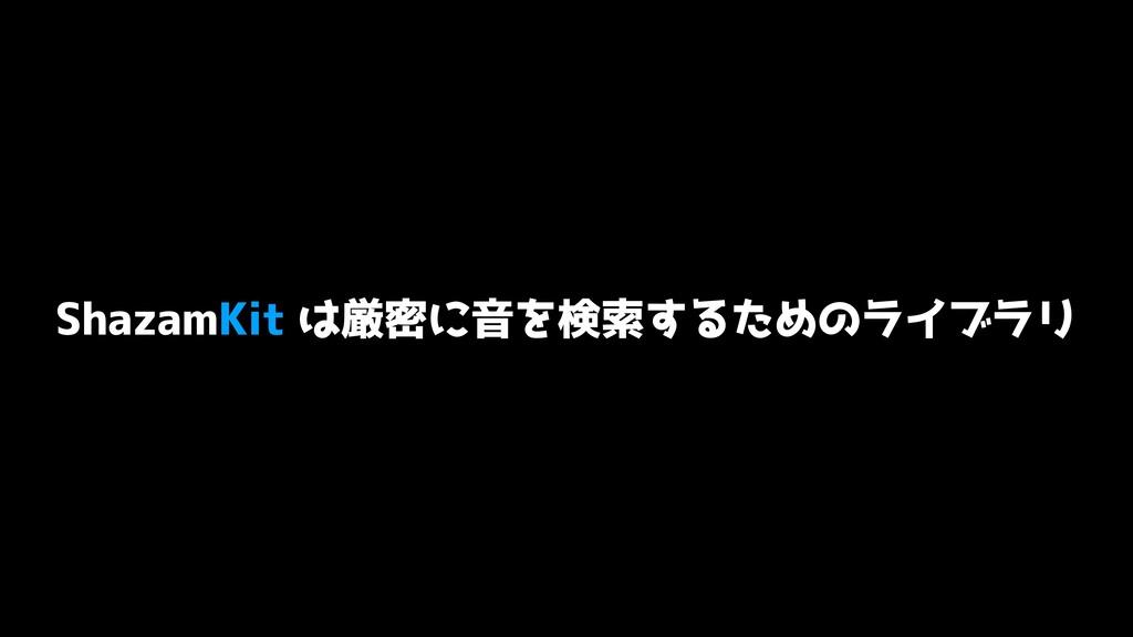 4IB[BN,JUݫີʹԻΛݕࡧ͢ΔͨΊͷϥΠϒϥϦ