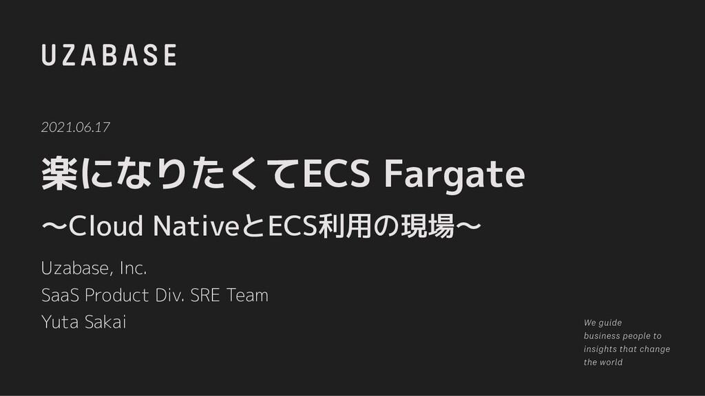 楽になりたくてECS Fargate 〜Cloud NativeとECS利用の現場〜 2021...