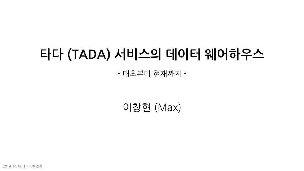 타다 (TADA) 서비스의 데이터 웨어하우스 - 태초부터 현재까지 - 이창현 (Max...
