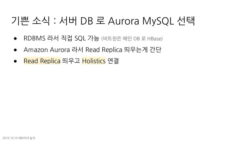 기쁜 소식 : 서버 DB 로 Aurora MySQL 선택 ● RDBMS 라서 직접 S...