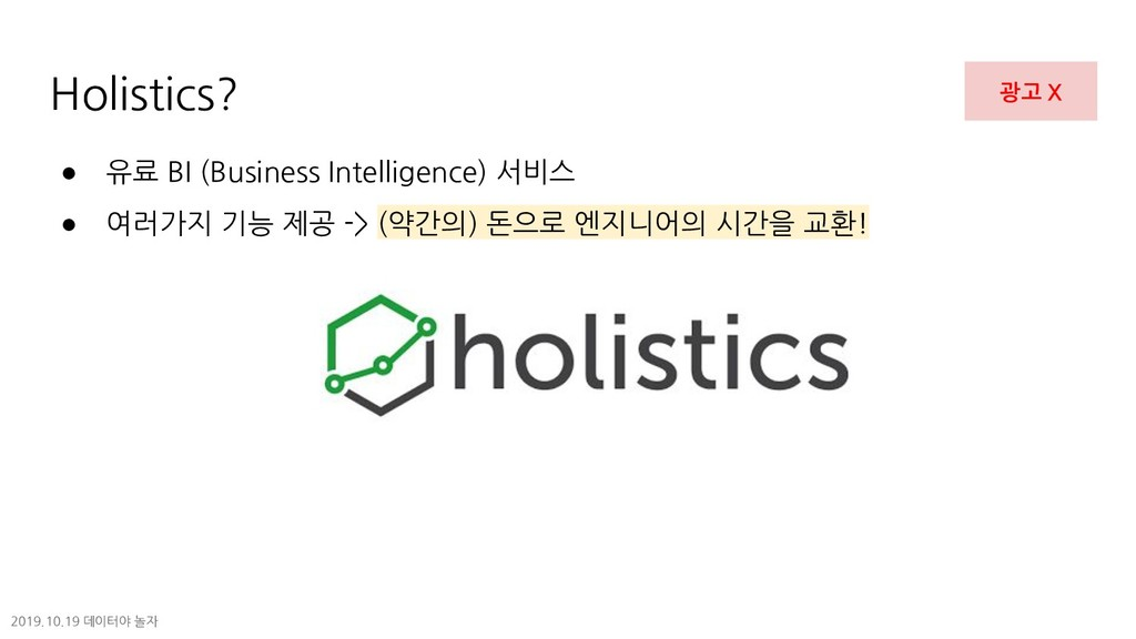 Holistics? ● 유료 BI (Business Intelligence) 서비스 ...