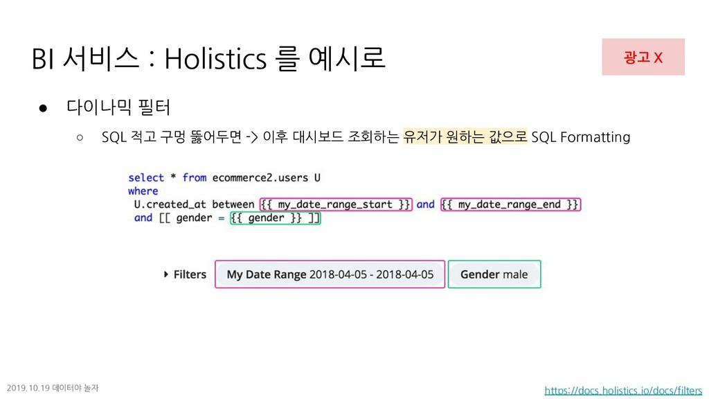 BI 서비스 : Holistics 를 예시로 ● 다이나믹 필터 ○ SQL 적고 구멍 ...