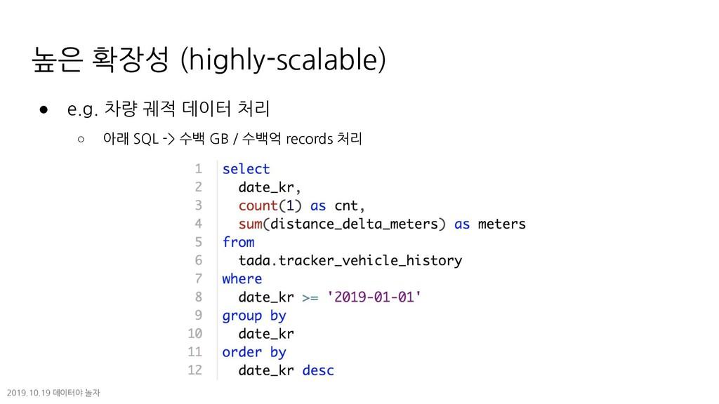 높은 확장성 (highly-scalable) ● e.g. 차량 궤적 데이터 처리 ○ ...