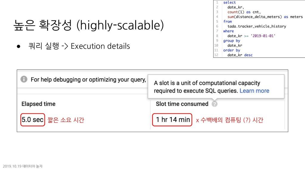 높은 확장성 (highly-scalable) ● 쿼리 실행 -> Execution d...
