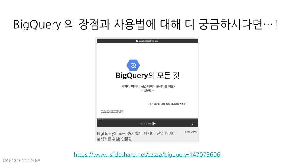 BigQuery 의 장점과 사용법에 대해 더 궁금하시다면…! https://www.s...