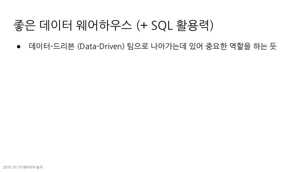 좋은 데이터 웨어하우스 (+ SQL 활용력) ● 데이터-드리븐 (Data-Driven...