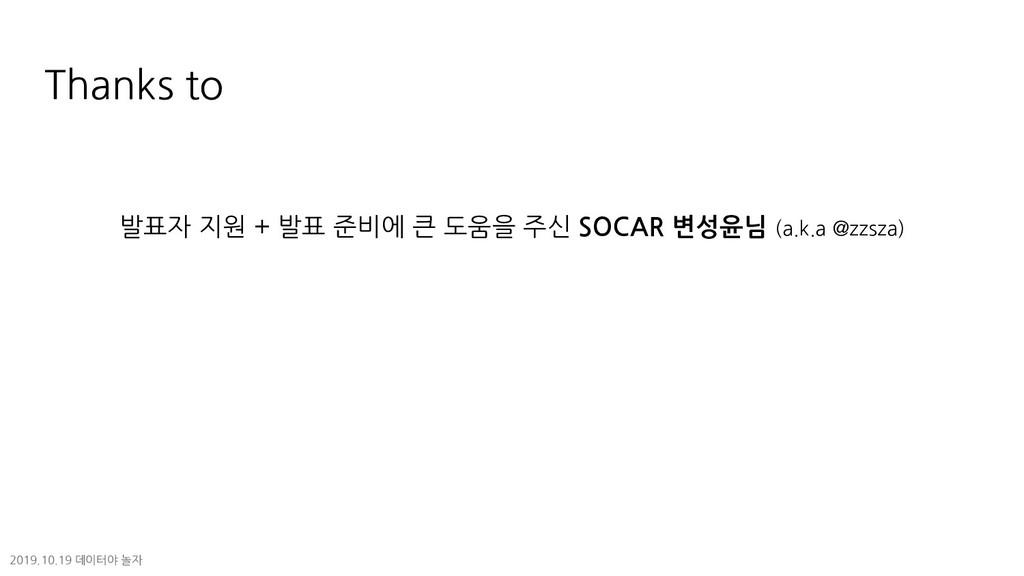 Thanks to 발표자 지원 + 발표 준비에 큰 도움을 주신 SOCAR 변성윤님 (...