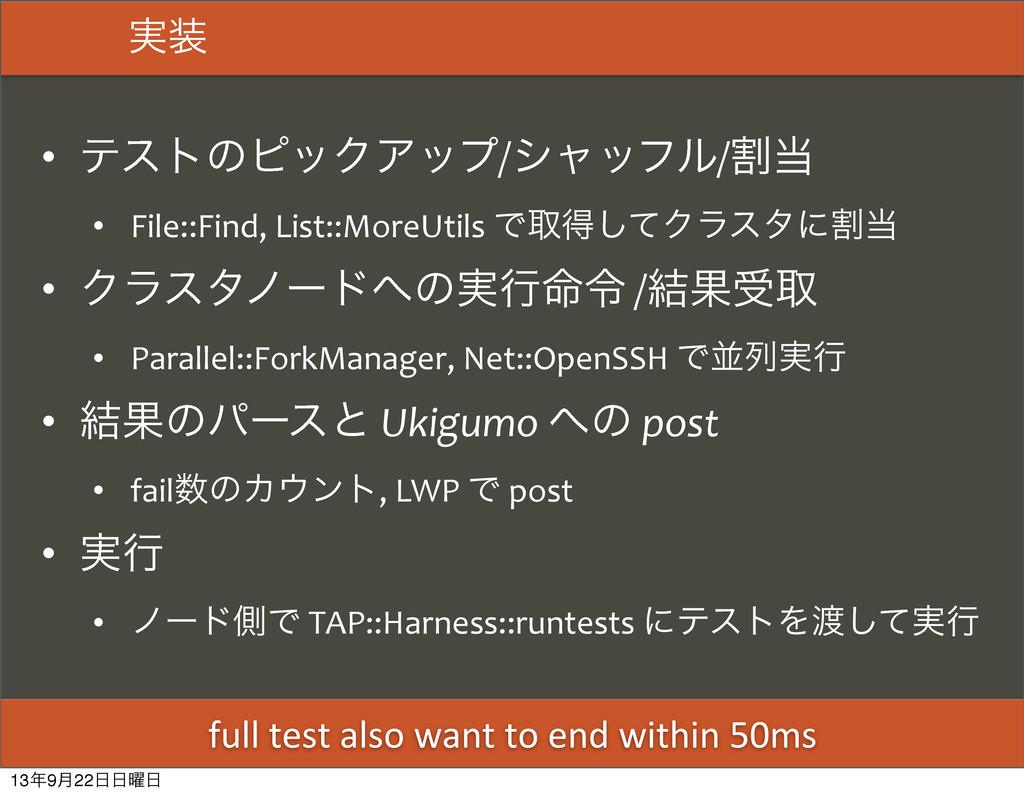 • ςετͷϐοΫΞοϓ/γϟοϑϧ/ׂ • File::Find, List::Mo...