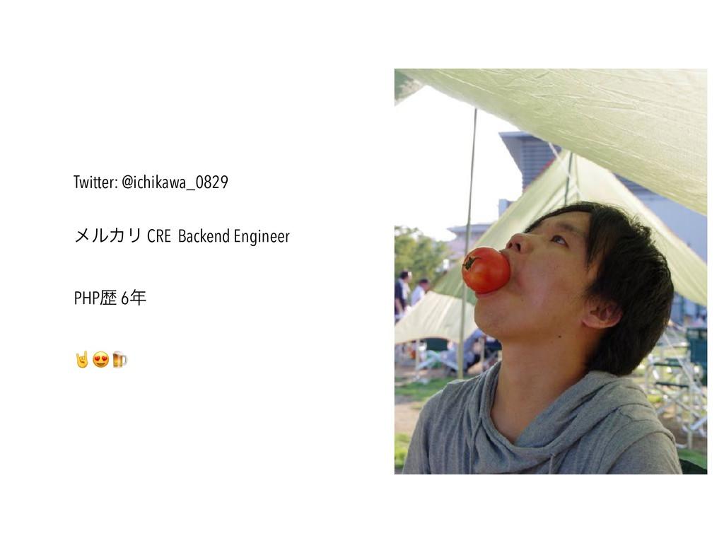Twitter: @ichikawa_0829 ϝϧΧϦ CRE Backend Engine...