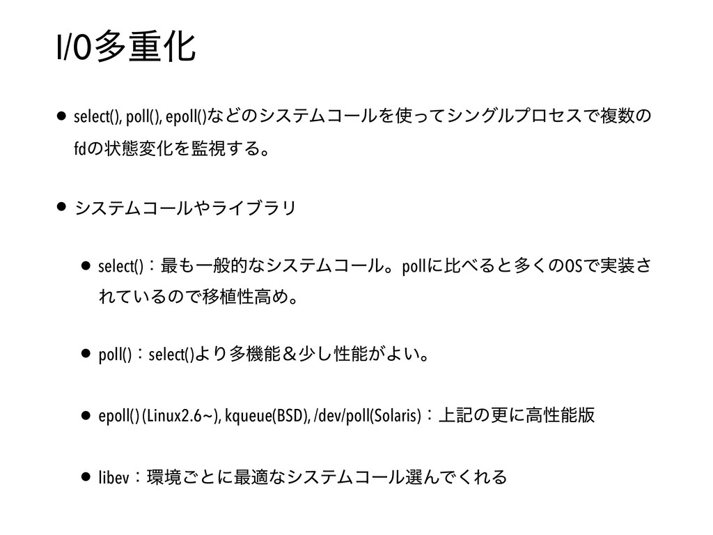 I/OଟॏԽ • select(), poll(), epoll()ͳͲͷγεςϜίʔϧΛͬ...