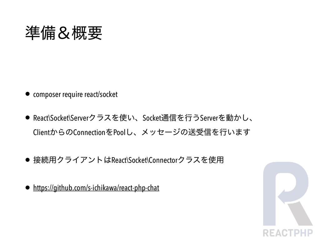 ४උˍ֓ཁ • composer require react/socket • React\S...