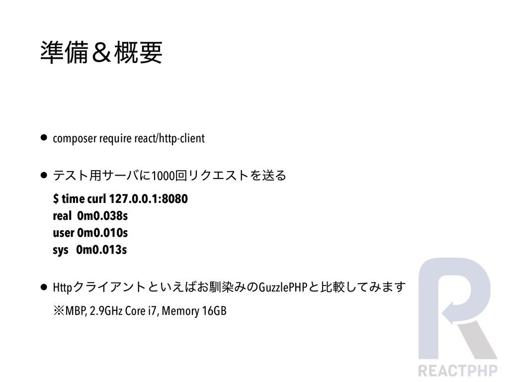 ४උˍ֓ཁ • composer require react/http-client • ςε...