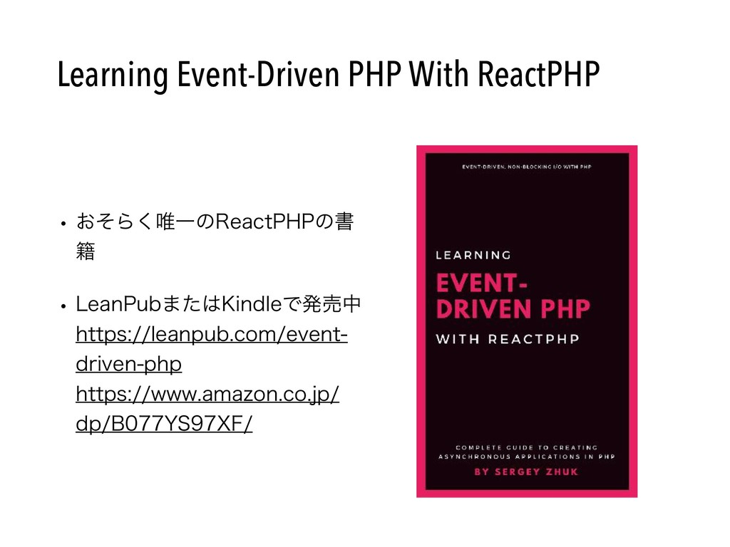 Learning Event-Driven PHP With ReactPHP w ͓ͦΒ͘།...