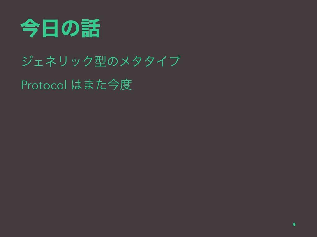 ࠓͷ δΣωϦοΫܕͷϝλλΠϓ Protocol ·ͨࠓ 4