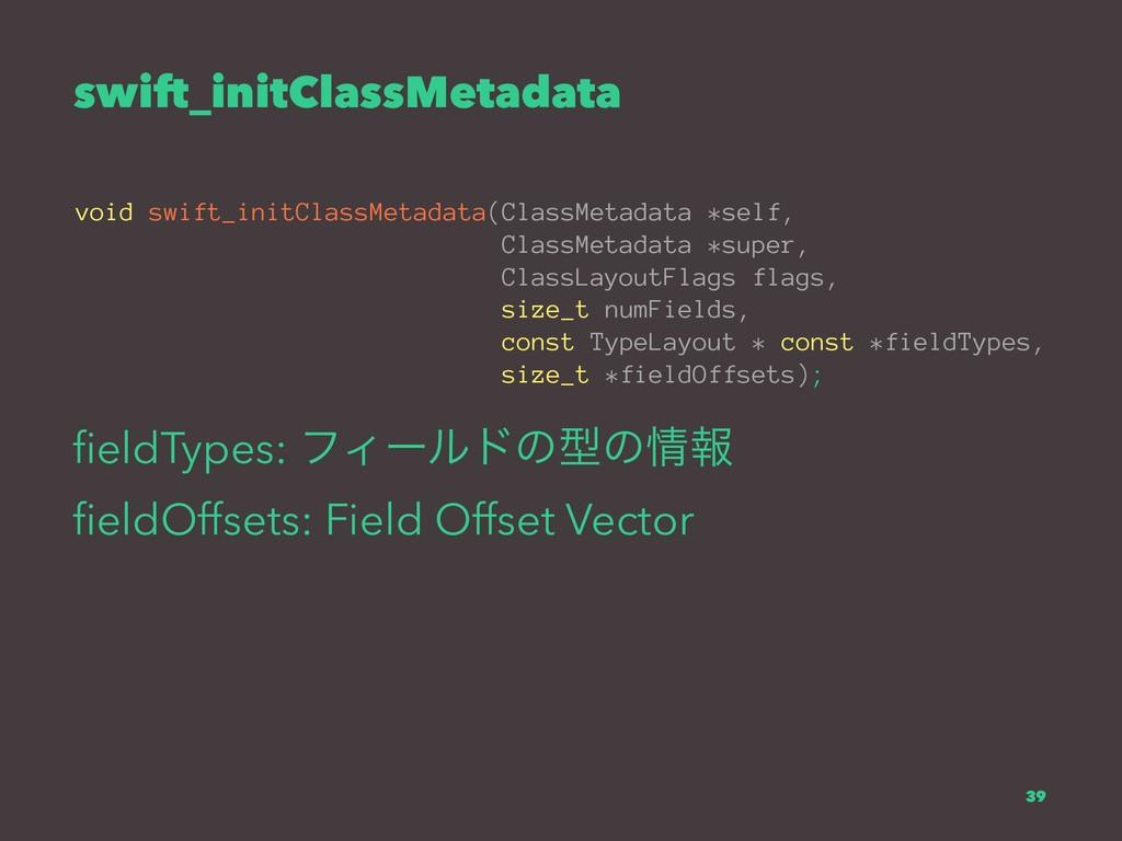 swift_initClassMetadata void swift_initClassMet...