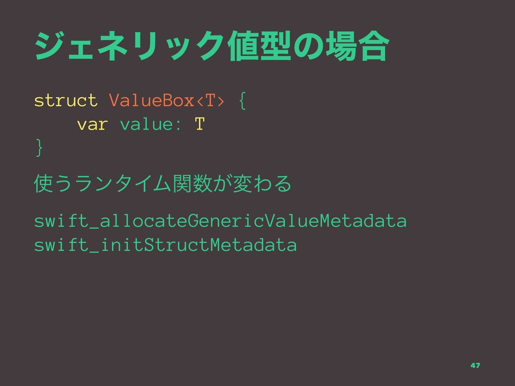δΣωϦοΫܕͷ߹ struct ValueBox<T> { var value: T }...