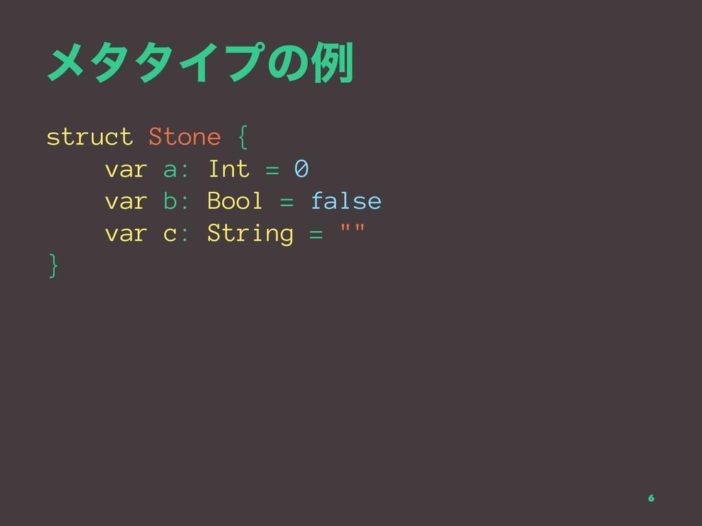 ϝλλΠϓͷྫ struct Stone { var a: Int = 0 var b: Bo...