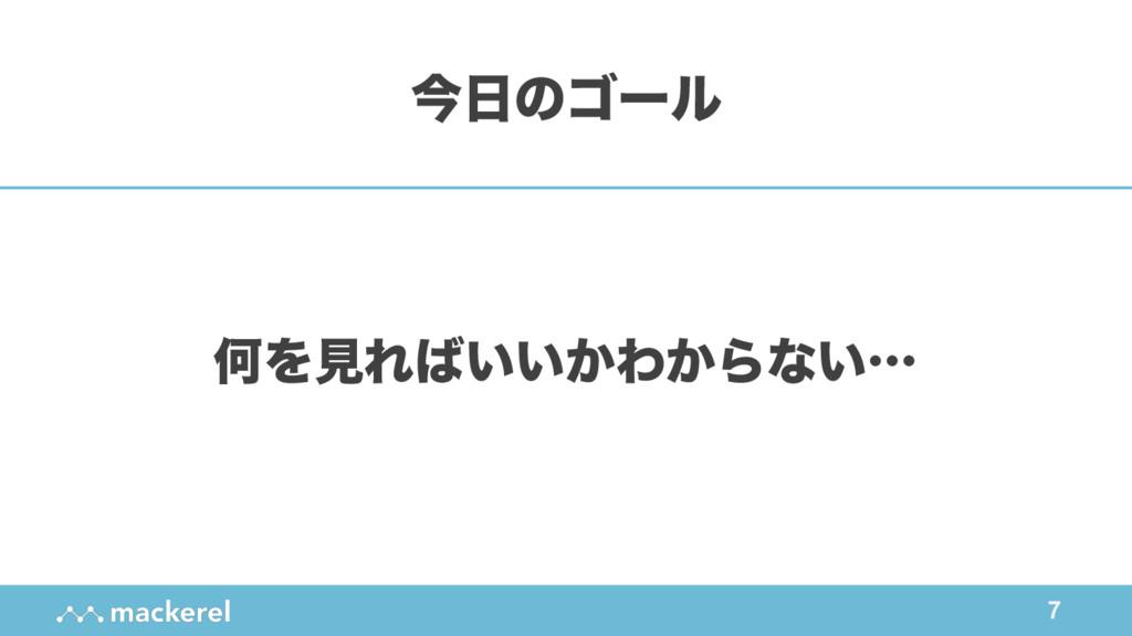 7 ԿΛݟΕ͍͍͔Θ͔Βͳ͍ʜ ࠓͷΰʔϧ