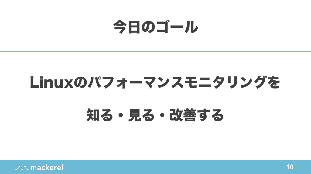 10 -JOVYͷύϑΥʔϚϯεϞχλϦϯάΛ ΔɾݟΔɾվળ͢Δ ࠓͷΰʔϧ