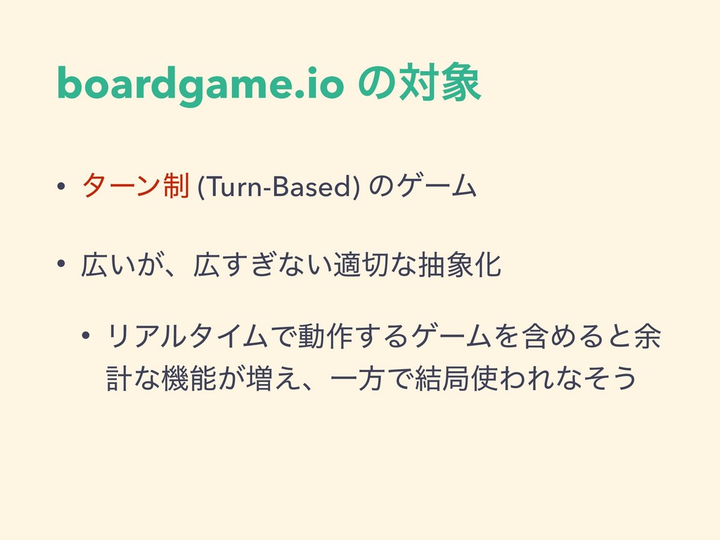 boardgame.io ͷର • λʔϯ੍ (Turn-Based) ͷήʔϜ • ͍͕...