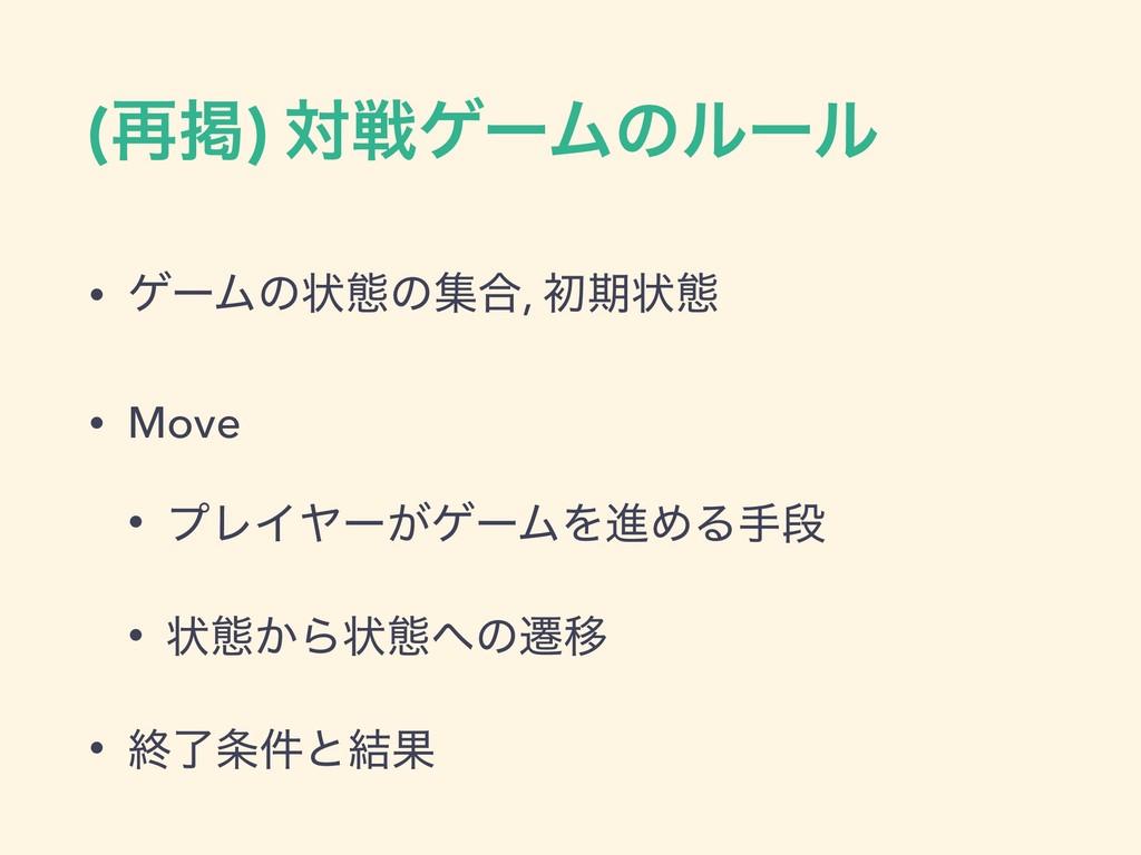 (࠶ܝ) ରઓήʔϜͷϧʔϧ • ήʔϜͷঢ়ଶͷू߹, ॳظঢ়ଶ • Move • ϓϨΠϠʔ...