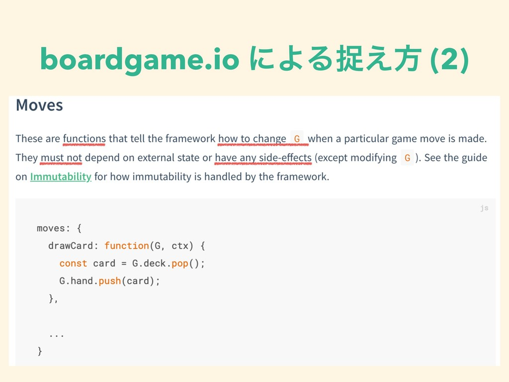 boardgame.io ʹΑΔଊ͑ํ (2)