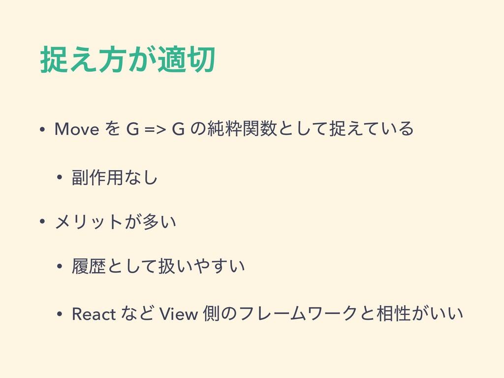 ଊ͑ํ͕ద • Move Λ G => G ͷ७ਮؔͱͯ͠ଊ͍͑ͯΔ • ෭࡞༻ͳ͠ • ...