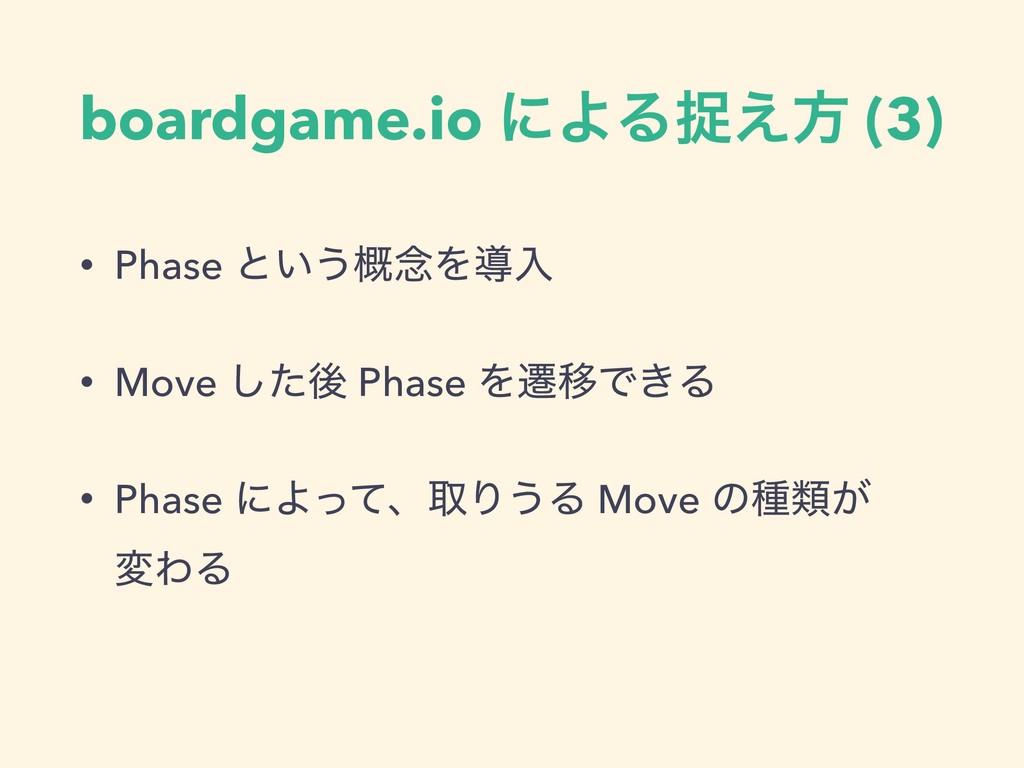 boardgame.io ʹΑΔଊ͑ํ (3) • Phase ͱ͍͏֓೦Λಋೖ • Move...