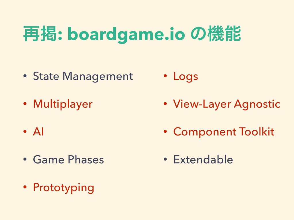 ࠶ܝ: boardgame.io ͷػೳ • State Management • Multi...