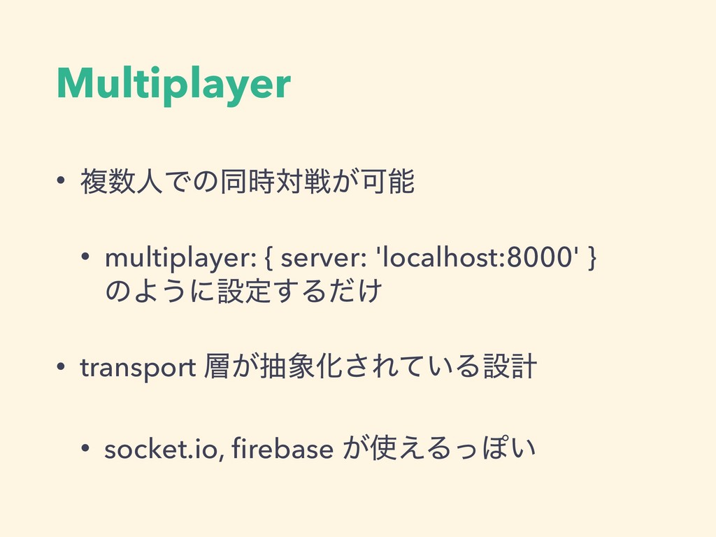 Multiplayer • ෳ਺ਓͰͷಉ࣌ରઓ͕Մೳ • multiplayer: { ser...