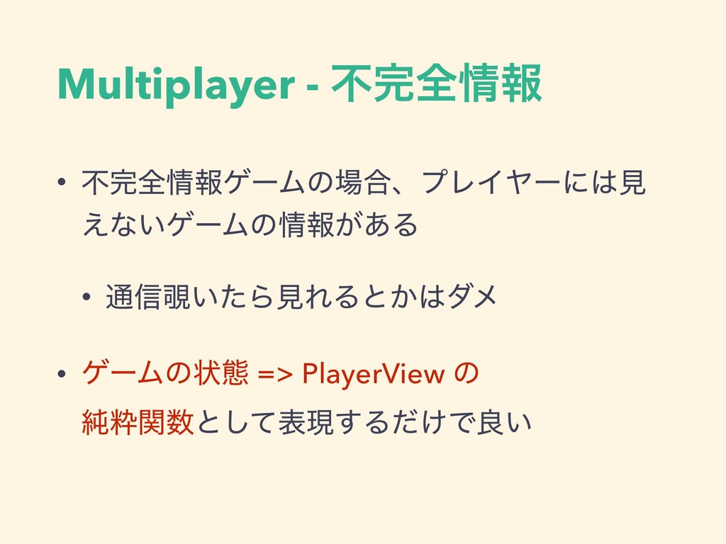 Multiplayer - ෆશใ • ෆશใήʔϜͷ߹ɺϓϨΠϠʔʹݟ ͑ͳ͍ή...