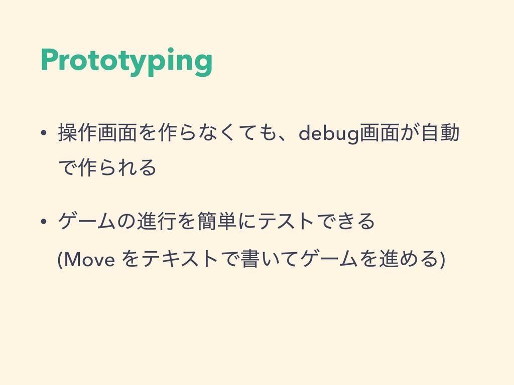 Prototyping • ૢ࡞ը໘Λ࡞Βͳͯ͘ɺdebugը໘͕ࣗಈ Ͱ࡞ΒΕΔ • ήʔ...