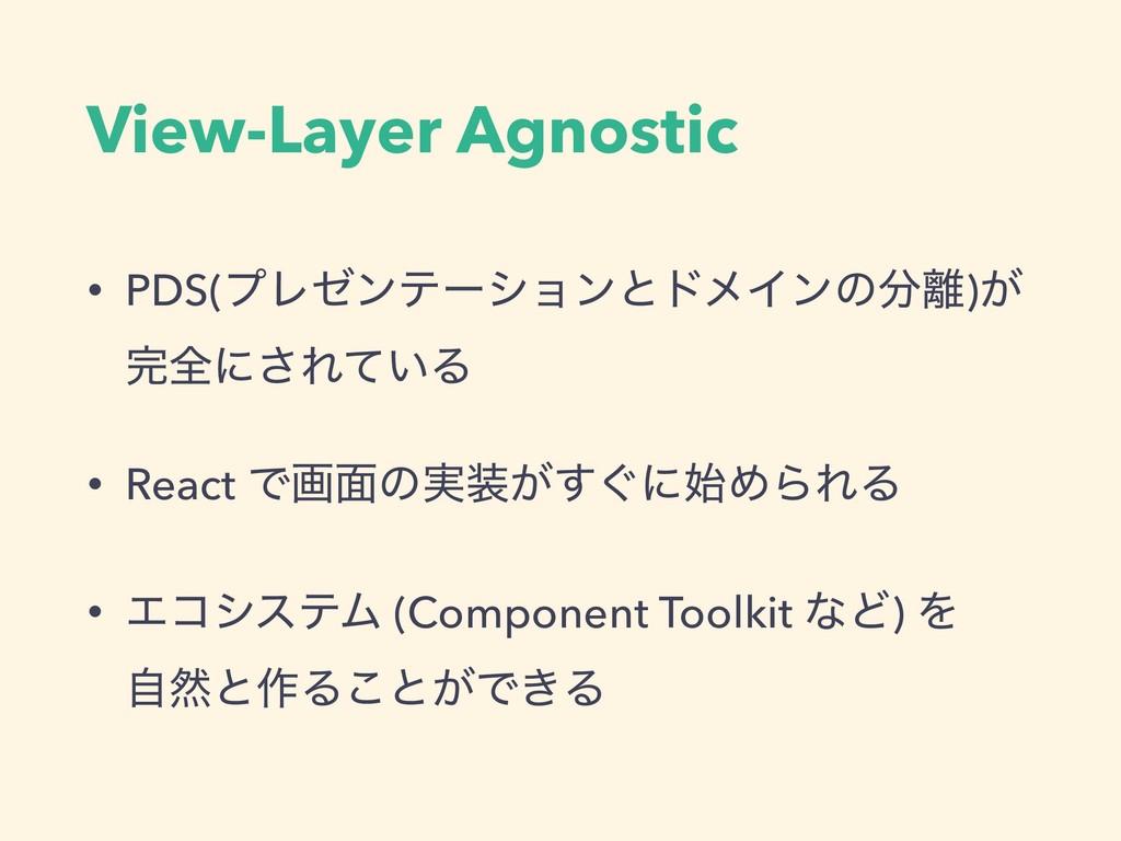 View-Layer Agnostic • PDS(ϓϨθϯςʔγϣϯͱυϝΠϯͷ)͕ ...