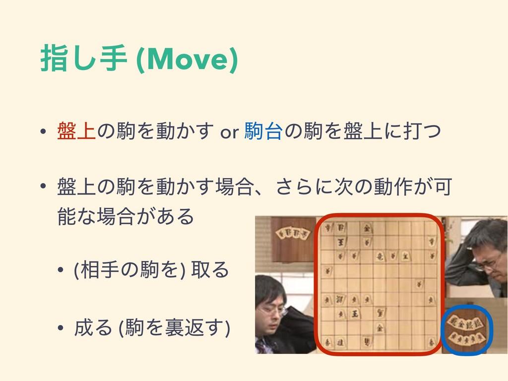 ࢦ͠ख (Move) • ൫্ͷۨΛಈ͔͢ or ۨͷۨΛ൫্ʹଧͭ • ൫্ͷۨΛಈ͔͢...